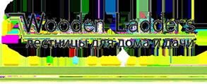 Woodenladders.ru - лестницы для дома и дачи